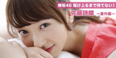 keyaki46_42_main_img