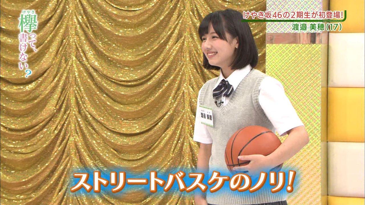 欅坂46】渡邉美穂、澤部とのバスケ勝負がストリートバスケのノリ