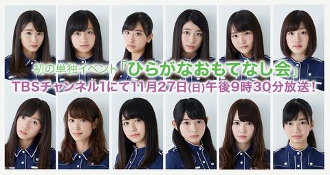 topslide-hiragana_omotenashi2_akmvcn