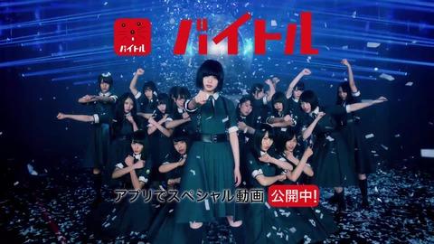 欅坂46出演!バイトル「登場」篇 36
