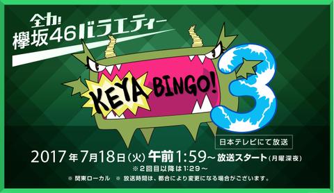 keyabingo3