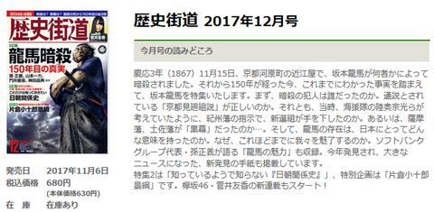 Screenshot-2017-11-3 歴史街道 雑誌 PHP研究所