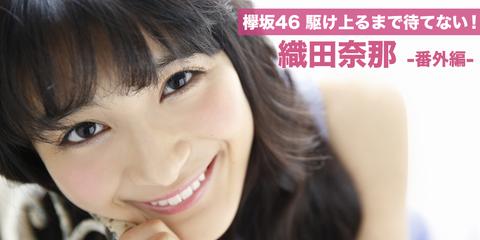 keyaki46_25_main_img