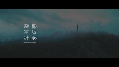 欅坂46 『避雷針』 615