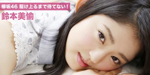 keyaki46_36_main_img