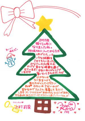上村莉菜メッセ12