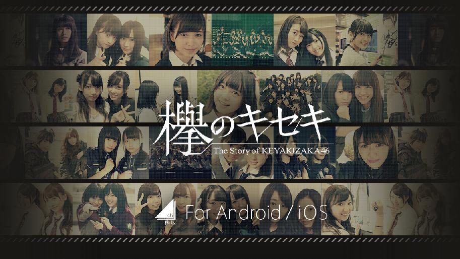 日向坂46 公式サイト: 【欅坂46】公式ゲームアプリ『欅のキセキ』キタ━━━━(゚