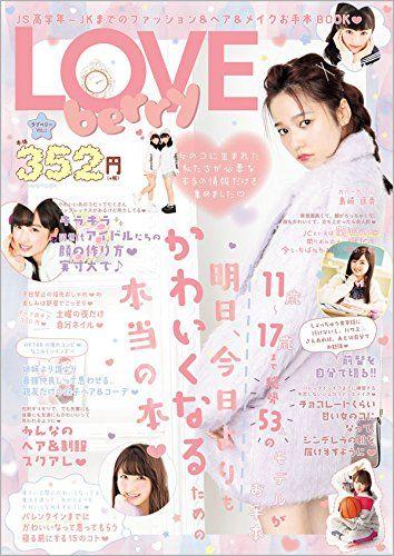 loveberry1