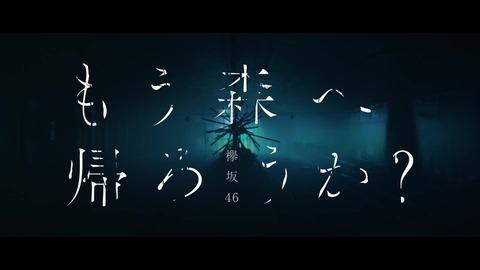 欅坂46 『もう森へ帰ろうか?』 687