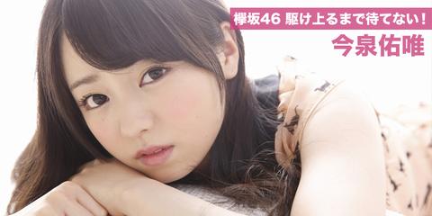 keyaki46_47_main_img