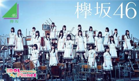 Keyaki46_Banner-1024x600
