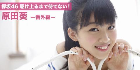 keyaki46_39_main_img02
