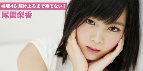 keyaki46_43_main_img