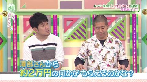 【欅坂46】澤部賞贈呈ツアー!キタ━━━゚∀゚━━━