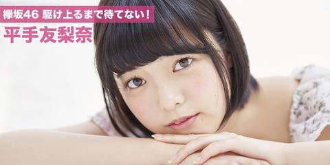 keyaki46_45_main_img01
