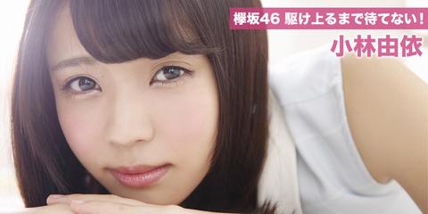 keyaki46_28_main_img