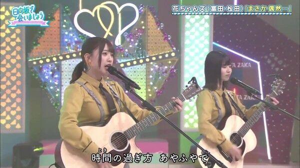 【日向坂46】松田好花、 相方の花ちゃんも見習うべきw