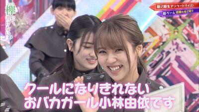 【欅坂46】小林由依、9thシングルセンター説!
