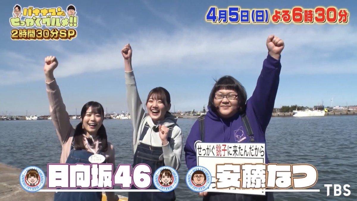 【日向坂46】佐々木美玲&丹生明里、「せっかくグルメ!!」このシーン面白すぎる!w