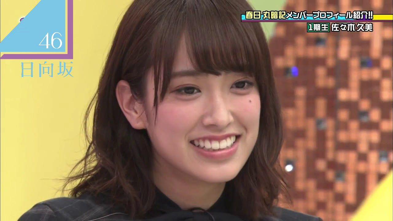 【日向坂46】佐々木久美、カッコ良さとか綺麗さの成分が多めだよね。