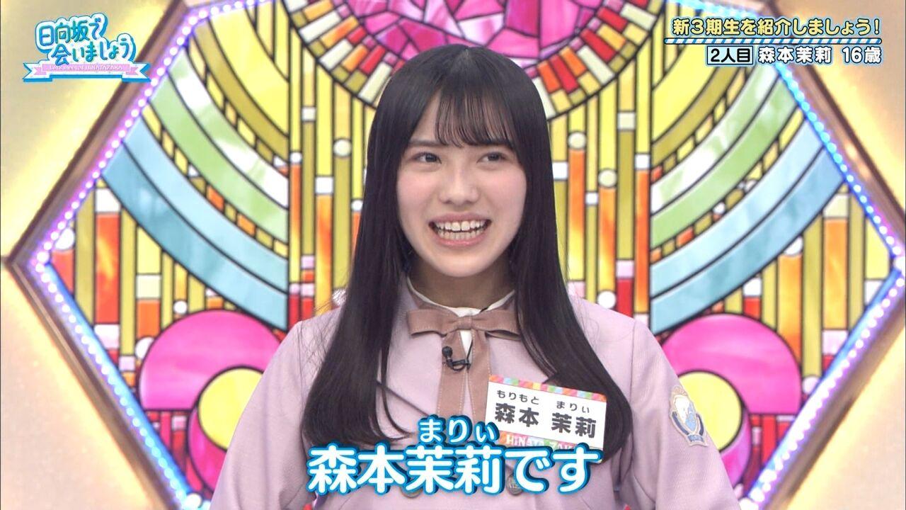 【日向坂46】森本茉莉、「ひなあい」 まりぃかわいぃ