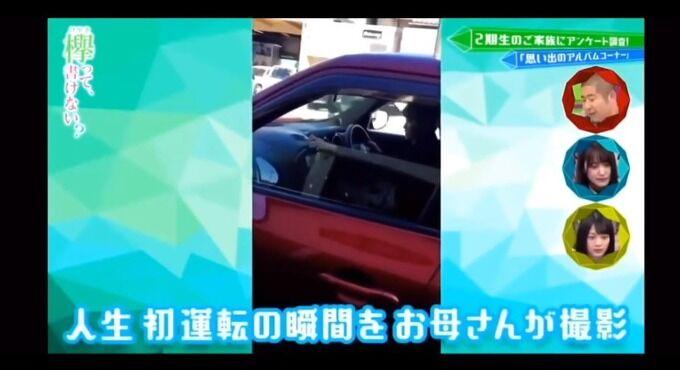 【欅坂46】松田里奈ちゃんの愛車wwwwwwwww