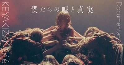 【欅坂46】高橋監督から映画に関して気になるツイートが...【僕たちの嘘と真実】