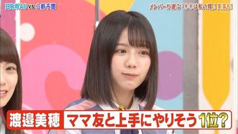 【日向坂46】渡邉美穂、この表情ってベミホにしかできないよなあ