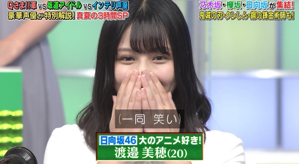 【日向坂46】渡邉美穂、「Qさま!!」 美穂優秀だな