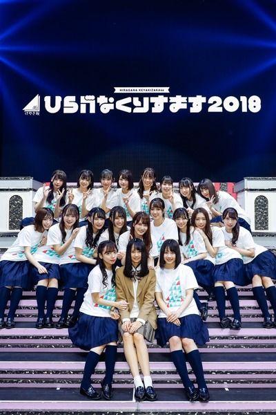 日向坂46シングルデビュー、昨年の武道館ライブ「ひらがなくりすます」最終公演後メンバーに発表された模様!