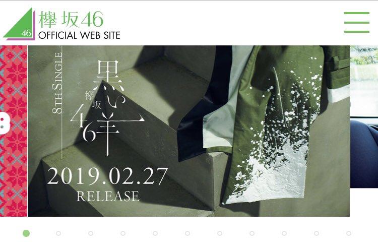 【欅坂46】「 8thシングル」タイトルは 「黒い羊」に決定する!