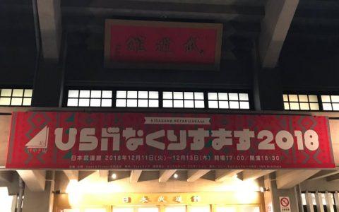 【けやき坂46】「ひらがなけやき」何のサプライズもなくひっそりと武道館3daysを終える