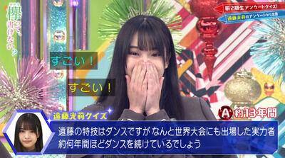 【欅坂46】遠藤光莉、ダンスの世界大会にも出場経験!そしてまさかのぺーちゃんが大活躍wwww