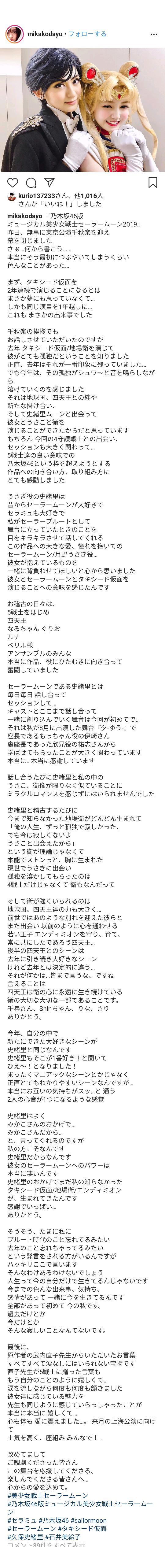 【乃木坂46】セラミュ共演者が送った久保史緒里と山下美月へのメッセージwwwwwwww