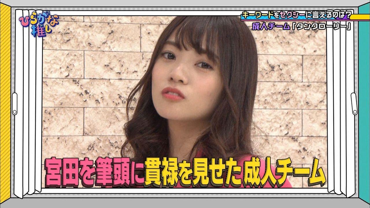 【日向坂46】宮田愛萌、久しぶりにまなもんの本気を見た気がするw