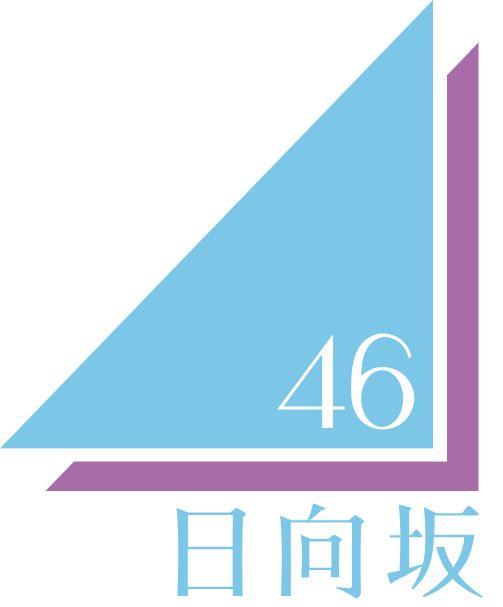 【旧ひらながけやき坂】日向坂46爆誕!!!!!