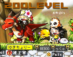 ゆきちゃん200