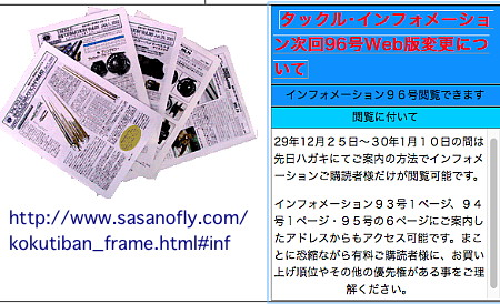 SasanoTC Info96 ~1