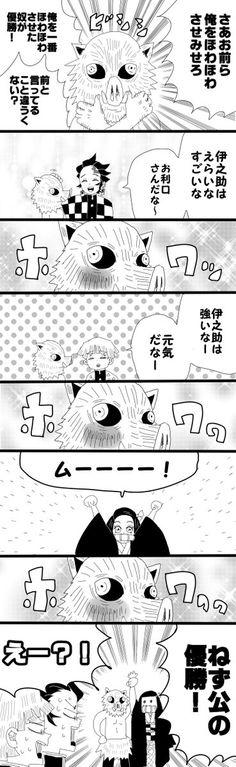 バレ 画 鬼 204 滅 の 刃