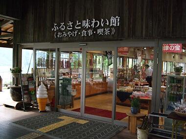 ダム company_img003