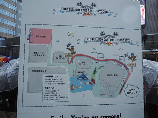 赤坂サカスのさくら坂でRED BULLのカートレース2