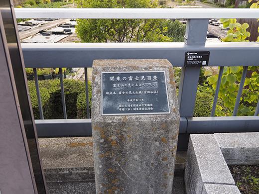 富士山も見える成城の富士見橋と不動橋1