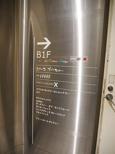 閉店前の渋谷パルコ地下への階段とポスター6