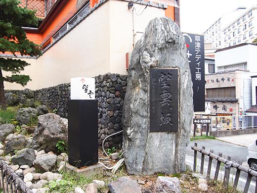 望雲坂(NO.260)2