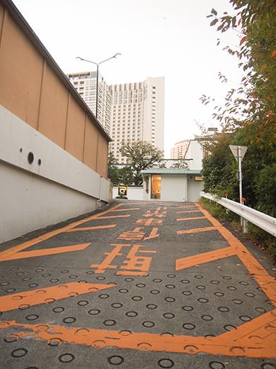 ホテルオークラ東京の坂道を歩いてみる14