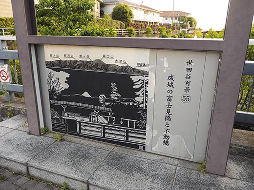富士山も見える成城の富士見橋と不動橋2