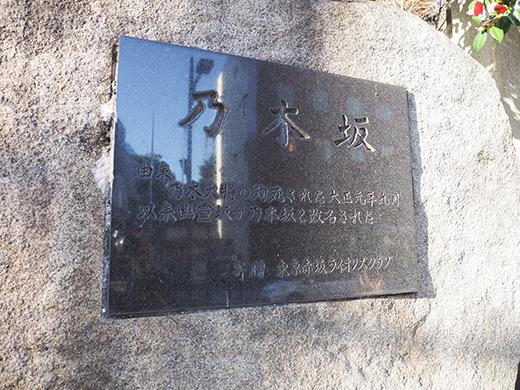 港区の「乃木坂」についてです。01