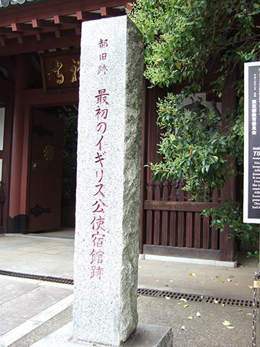 02_東禅寺今昔