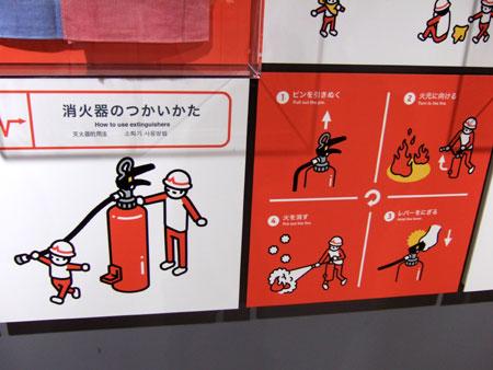 そなエリア東京に行ってみた。3