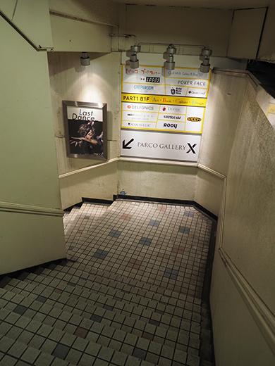 閉店前の渋谷パルコ地下への階段とポスター3